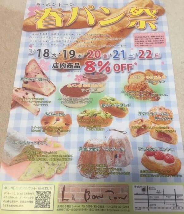 🌸ボントーンの春パン祭り🌸